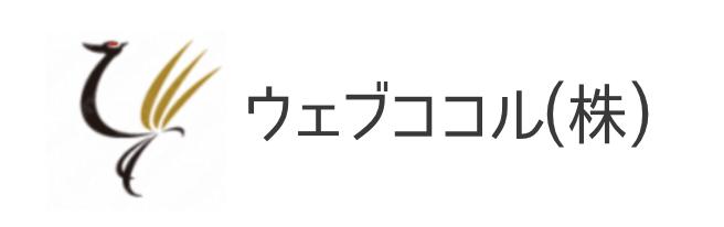 ウェブココル株式会社